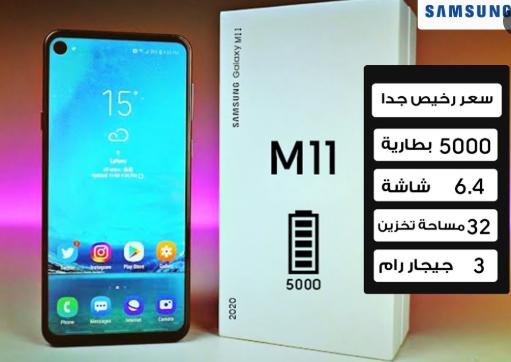 محتويات علبة Samsung Galaxy M11 و سعر سامسونج M11