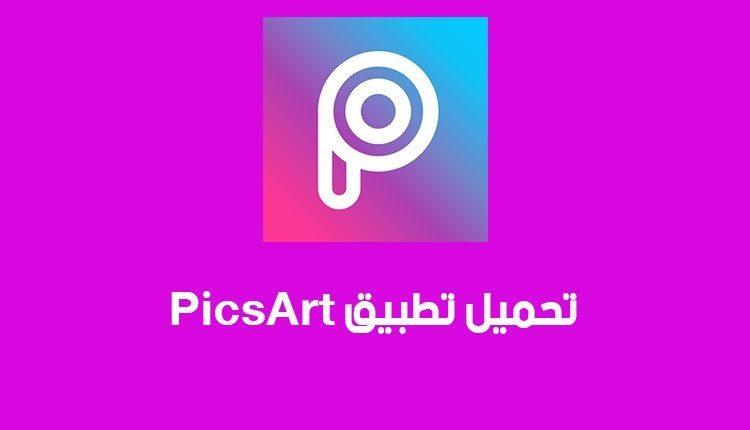PicsArt :شرح وتحميل تطبيق بيكس ارت أفضل تطبيق للتعديل علي الصور باحترافية