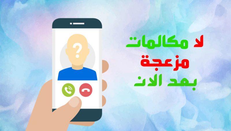 كيفية معرفة اسم المتصل وموقعه