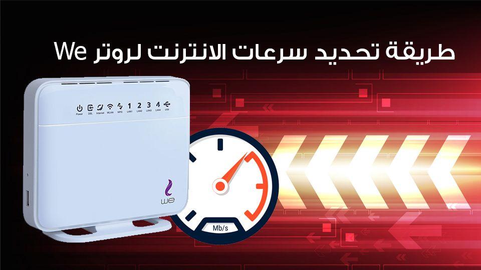 تحديد سرعة النت من الراوتر We الجديد VDSL