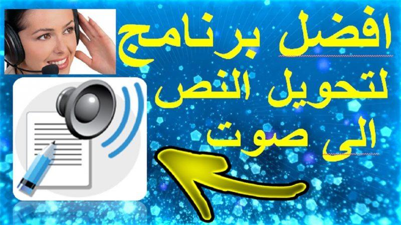 أفضل خدمات مجانية لتحويل النص الى كلام منطوق بالعربى او باقى لغات العالم