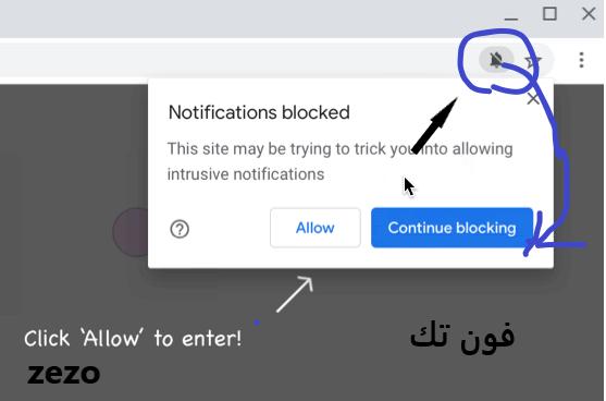 كيفية حظر الإشعارات المضللة في جوجل كروم 84: