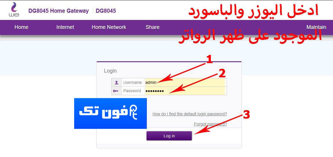 طريقة اخفاء شبكة الواي فاي We الجديد VDSL بالخطوات