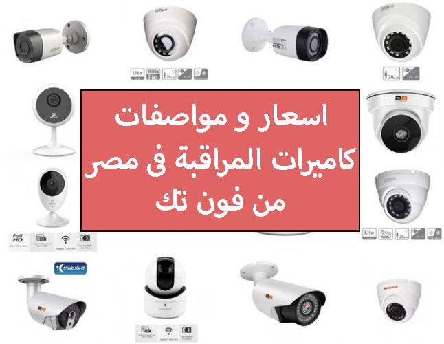 اسعار و مواصفات كاميرات المراقبة فى مصر 2020