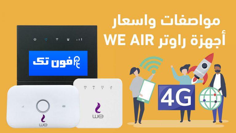 اسعار ومواصفات الراوتر الهوائي WE Air 4G بدون خط ارضي 2020