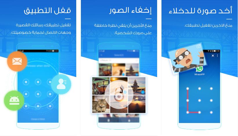 تطبيق LOCKit اخفاء التطبيقات والصور