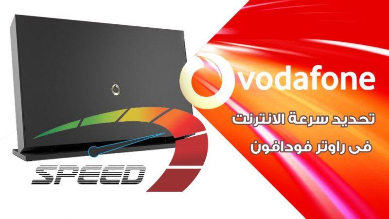 كيفية تحديد سرعة النت من الراوتر فودافون الجديد VDSL