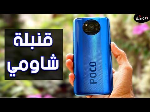 شاهد فيديو | Poco X3 NFC  تم تدمير الفئة المتوسطة بنجاح 🔥 | فون تك | PhoneTech