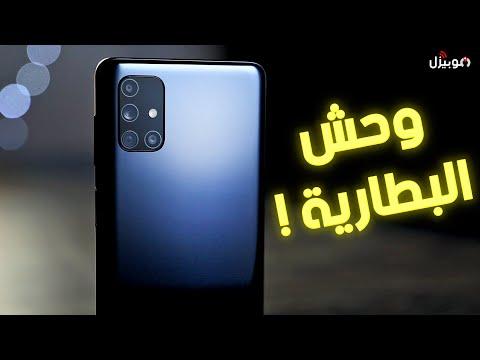 شاهد فيديو | Samsung M51  وحش البطارية وصل .. هتقدر تتحمل عيوبه ؟ | فون تك | PhoneTech