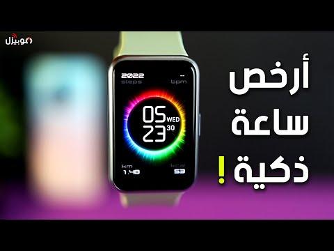 شاهد فيديو | Huawei Watch Fit  أرخص ساعة ذكية .. هل فيها كل المميزات ؟ | فون تك | PhoneTech